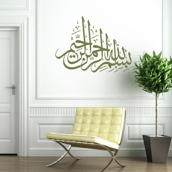 3  - ديكور منزلك.. بالخط العربي